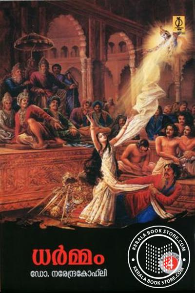 Cover Image of Book Dharmam