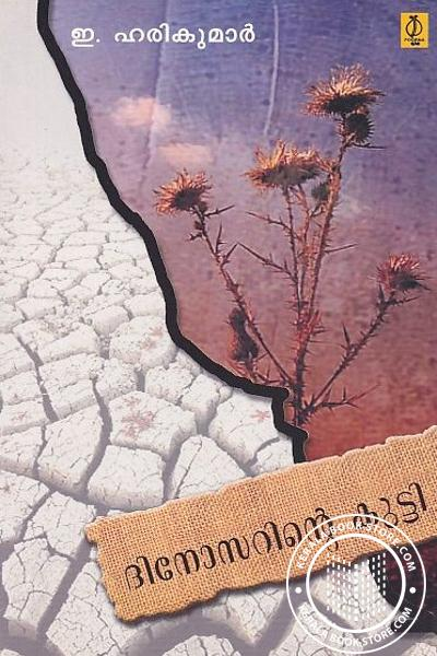 Cover Image of Book ദിനോസറിന്റെ കുട്ടി