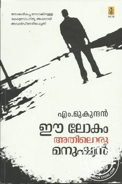 Cover Image of Book ഈ ലോകം അതിലൊരു മനുഷ്യന്