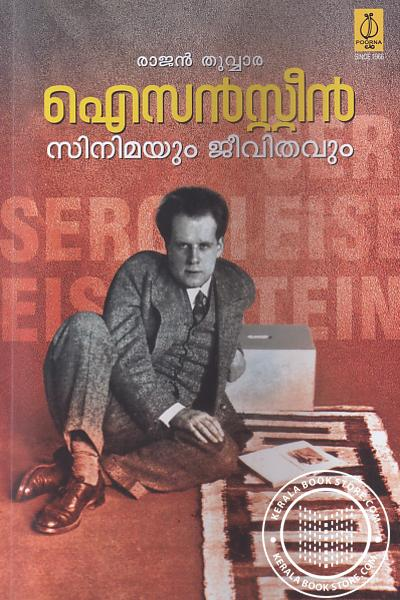 Cover Image of Book Eisenstein Cinemayum Jeevithavum