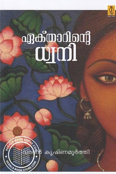 Cover Image of Book ഏക്താറിന്റെ ധ്വനി