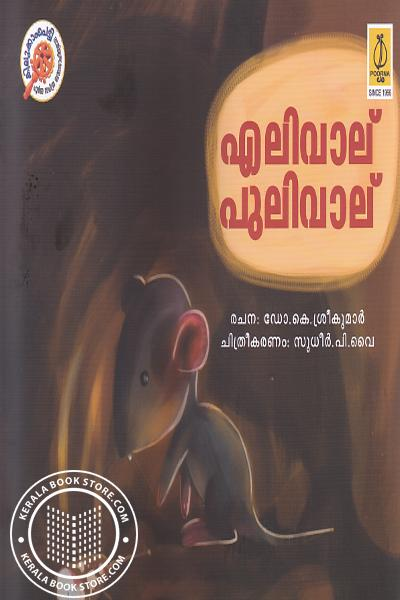 Cover Image of Book Elivalu Pulivalu