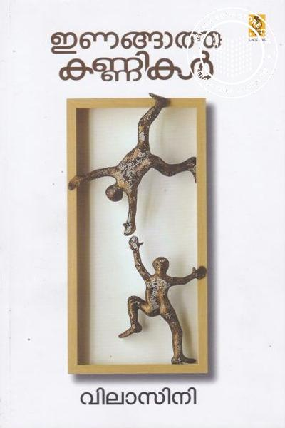 Cover Image of Book Enangatha Kannikal