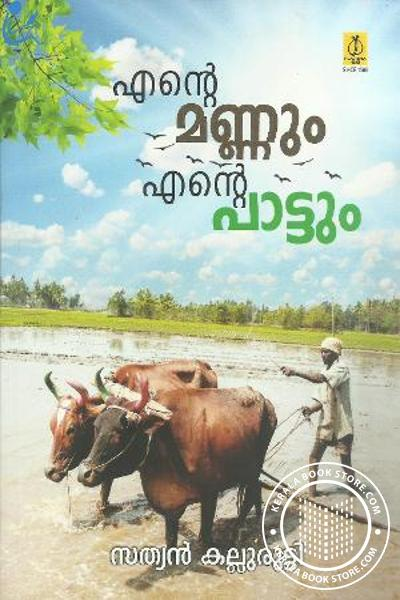 Cover Image of Book Ente Mannum Ende Pattum