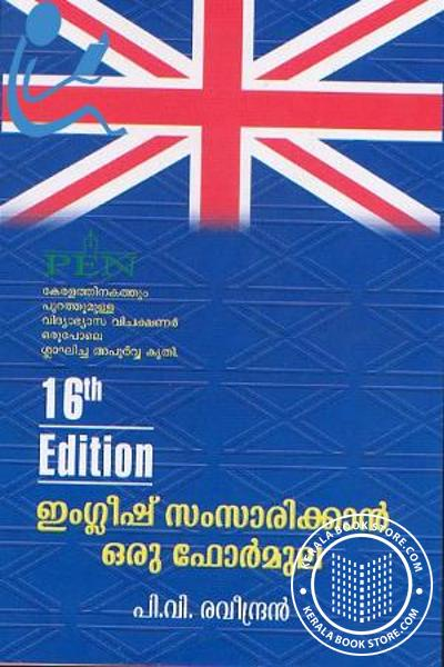 Cover Image of Book English Samsarikkan Oru Formula