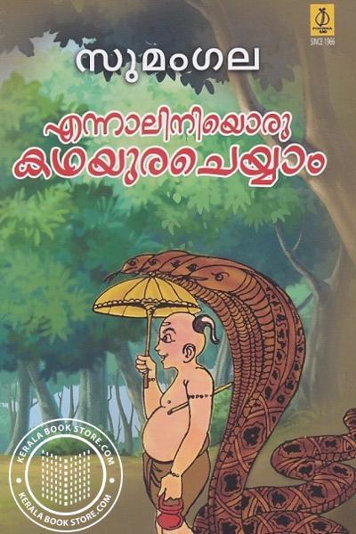 Cover Image of Book എന്നാലിനിയൊരു കഥയുരചെയ്യാം