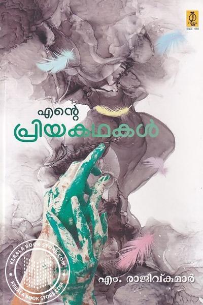 Cover Image of Book എന്റെ പ്രിയകഥകള് - എം രാജീവ് കുമാര്