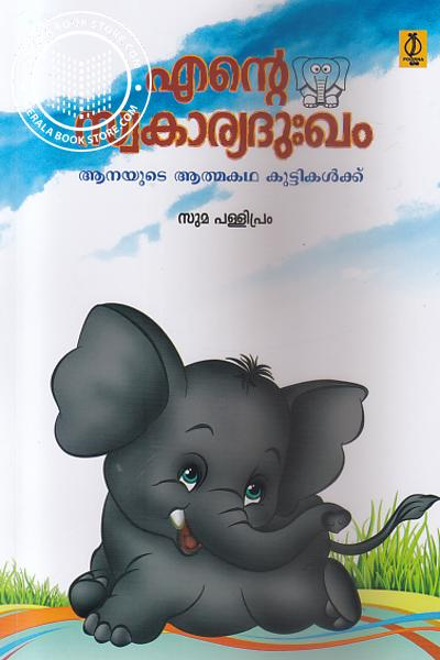 Cover Image of Book എന്റെ സ്വകാര്യ ദുഃഖം