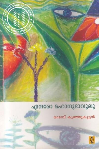Cover Image of Book Entharo Mahanubhavulu