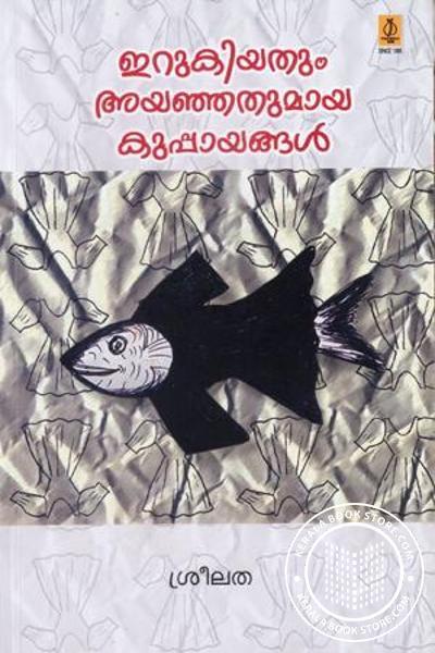 Cover Image of Book Erukiyathum ayanjathumaya Kuppayangal