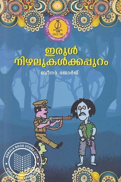 Cover Image of Book ഇരുള് നിഴലുകള്ക്കപ്പുറം