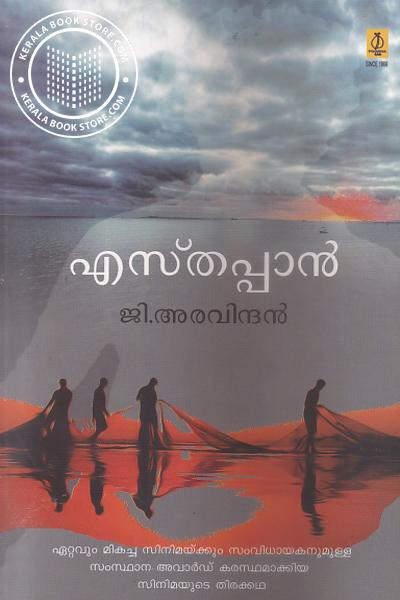 Cover Image of Book Esthappan