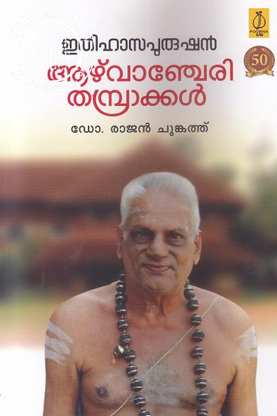 Cover Image of Book Ethihasa Purushan