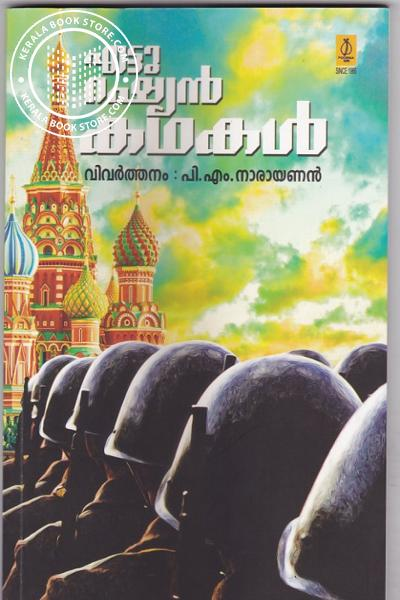 Cover Image of Book Ettu Russian Kathakal