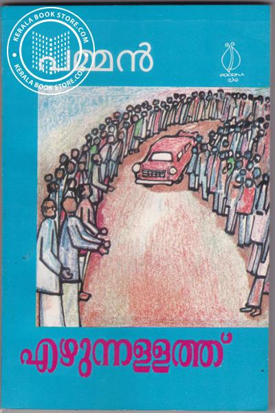 Cover Image of Book Ezhunnallath