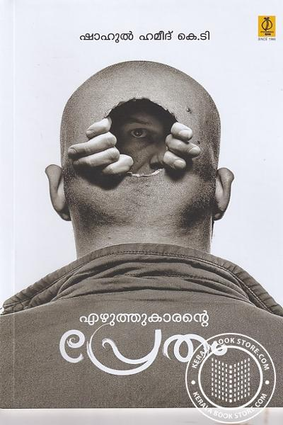 Cover Image of Book എഴുത്തുകാരന്റെ പ്രേതം