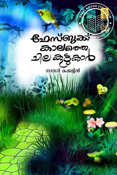 Cover Image of Book Facebook Kalathe Chila koottukar