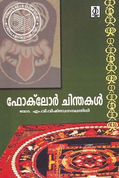 Cover Image of Book Folklore Chinthakal