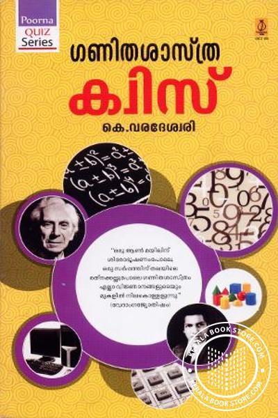 Cover Image of Book Ganitha Sasthra Quiz
