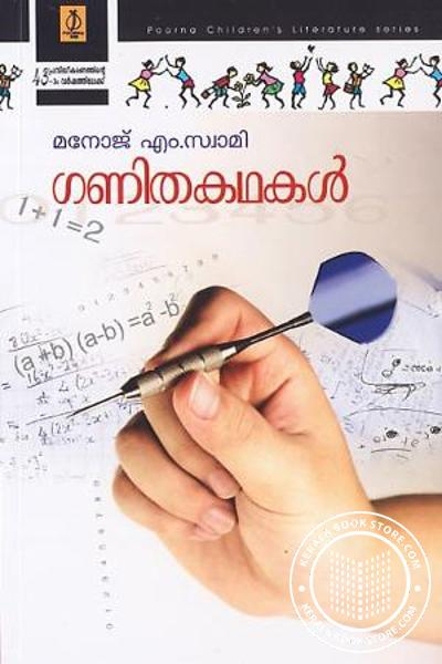 Cover Image of Book Ganitha Kadhakal