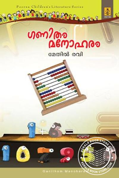 Cover Image of Book Ganitham Manoharam