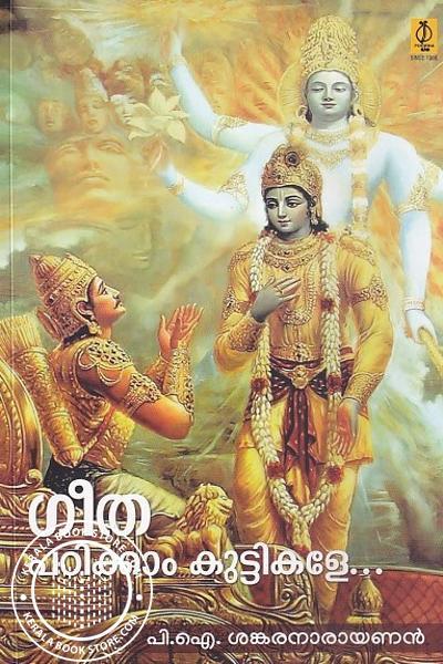 Cover Image of Book ഗീത പഠിക്കാം കുട്ടികളേ
