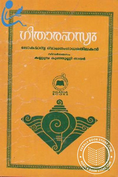 Cover Image of Book Geetha Rahasyam
