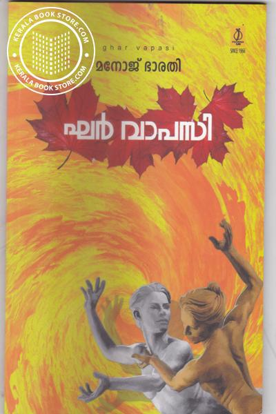 Cover Image of Book Ghar Vapasi