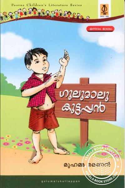 Cover Image of Book Gulumalu Kuttappan I Part