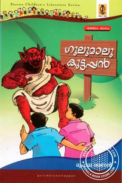 Cover Image of Book Gulumalu Kuttappan II Part