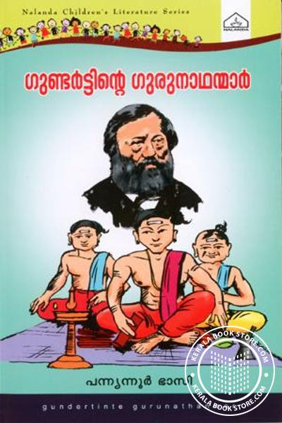 Cover Image of Book Gundarttinte Gurunathanmar