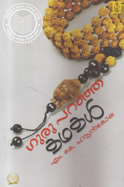 Cover Image of Book Guru Paranja Kathakal