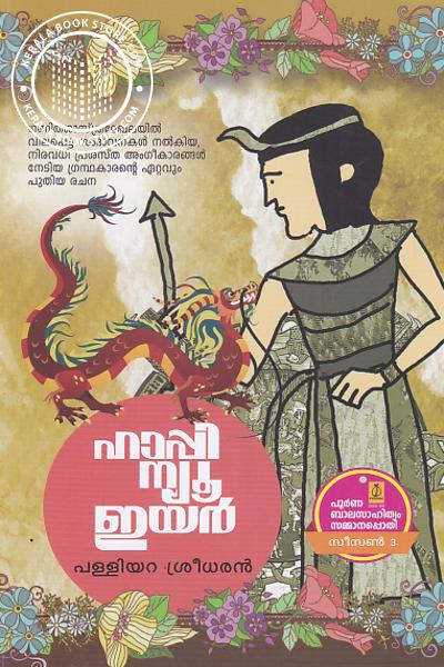 Cover Image of Book ഹാപ്പി ന്യൂ ഇയര്