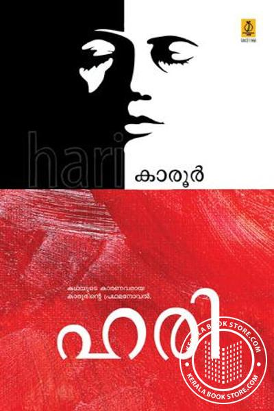 Cover Image of Book ഹരി