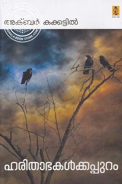Cover Image of Book ഹരിതാഭകള്ക്കപ്പുറം