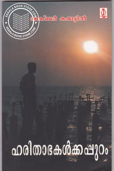 Cover Image of Book Harithabhakalkkappuram