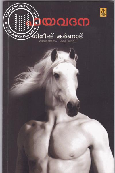 Cover Image of Book ഹയവദന