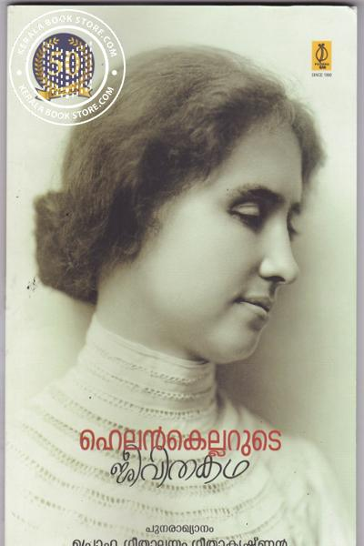 Cover Image of Book Helen Kellerude Jeevithakatha
