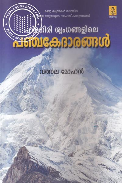 Cover Image of Book ഹിമഗിരി ശൃംഗങ്ങളിലെ പഞ്ച കേദാരങ്ങള്