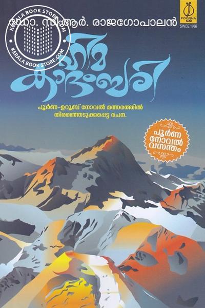 Cover Image of Book ഹിമകാദംബരി