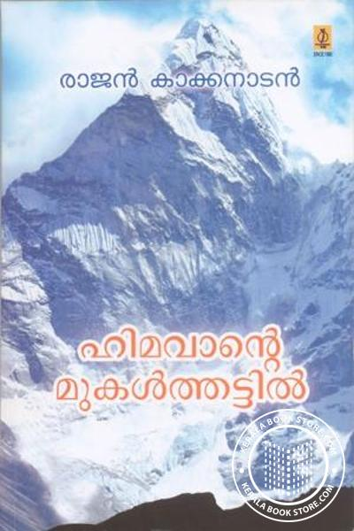 Cover Image of Book Himavante Mukal thattil