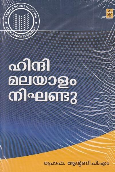 Cover Image of Book Hindi Malayalam Nighandu