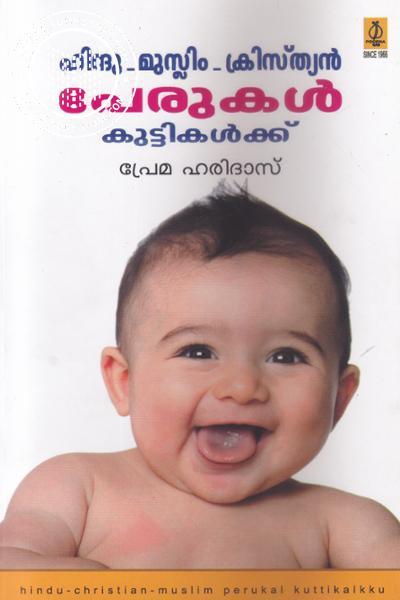 Image of Book Hindu Muslim Christain Perukal Kuttykalkku