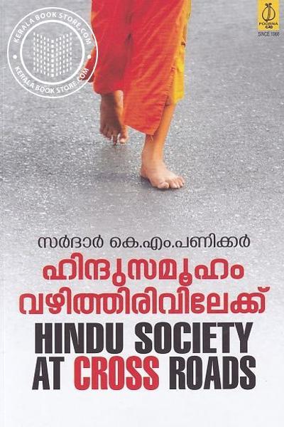 Cover Image of Book ഹിന്ദു സമൂഹം വഴിത്തിരിവിലേക്ക്
