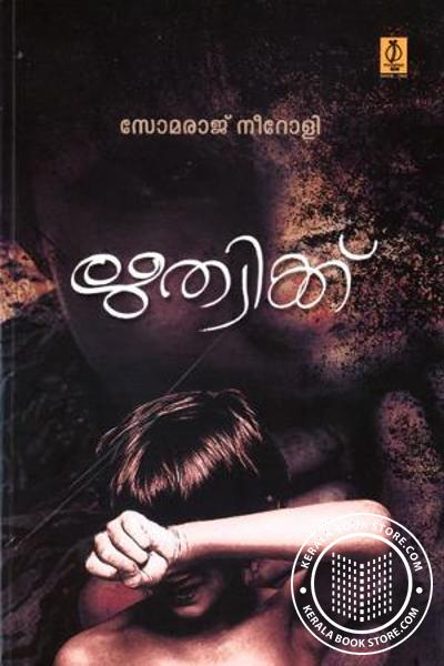 Cover Image of Book Hrithwik
