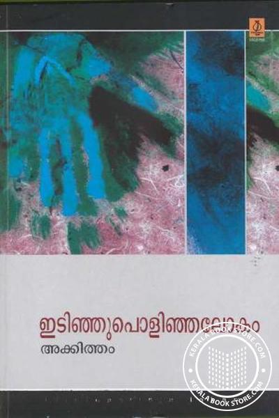 Cover Image of Book ഇടിഞുപൊളിഞ്ഞ ലോകം