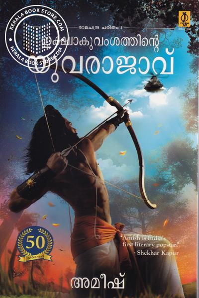 Cover Image of Book Ikshwakuvamsathinte Yuvarajavu