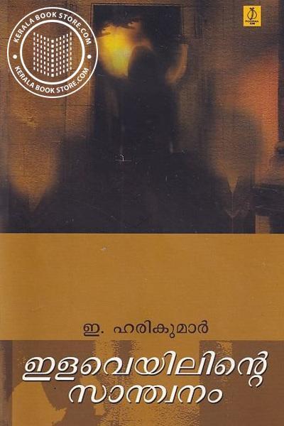 Cover Image of Book ഇളവെയിലിന്റെ സാന്ത്വനം