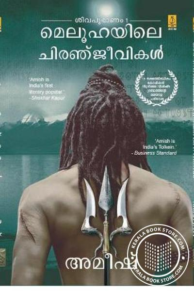 Cover Image of Book Immortals of Meluha -Malayalam Version-