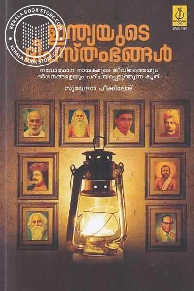Cover Image of Book Indiayude Deepasthambhangal